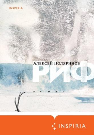 Алексей Поляринов - Риф
