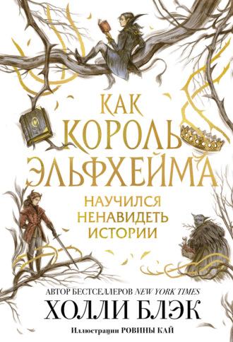 Холли Блэк - Как король Эльфхейма научился ненавидеть истории