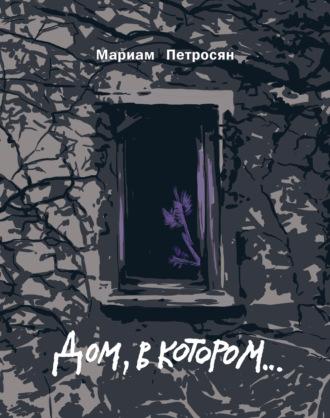 Мариам Петросян - Дом, в котором…