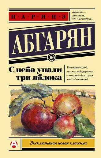 Наринэ Абгарян - С неба упали три яблока
