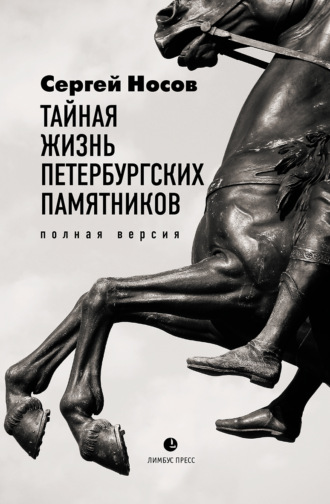 Сергей Носов - Тайная жизнь петербургских памятников. Полная версия