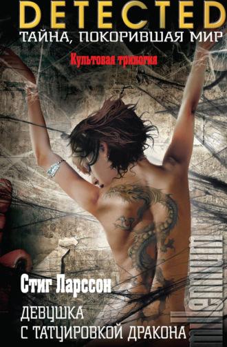 Стиг Ларссон - Девушка с татуировкой дракона