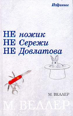 Книга Не ножик не Сережи не Довлатова (сборник)