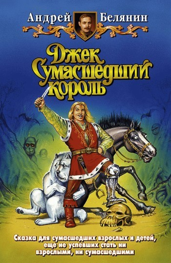 Книга Джек Сумасшедший король