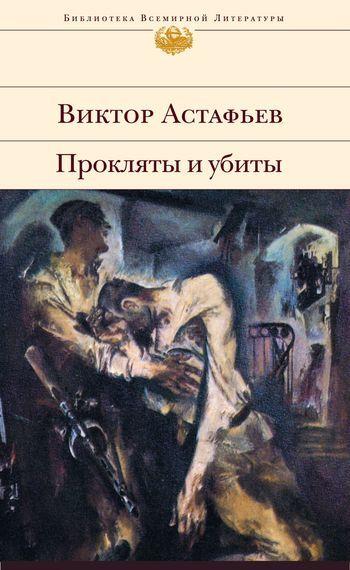 Книга Прокляты и убиты