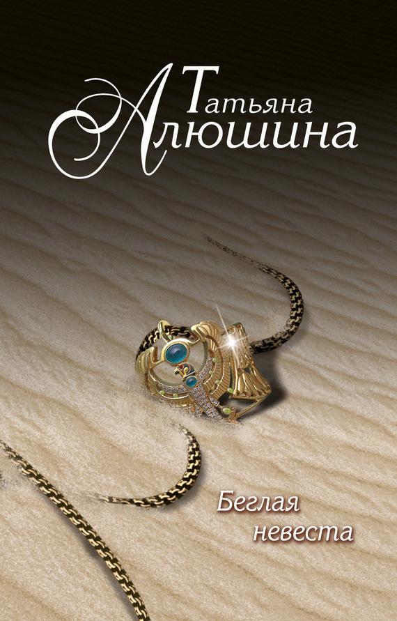 Книга Беглая невеста