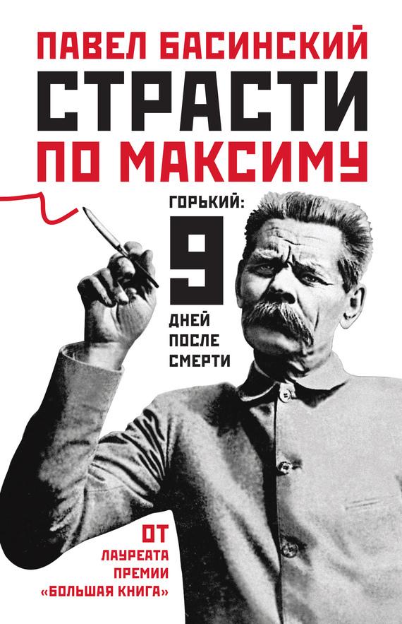 Книга Страсти по Максиму. Горький: девять дней после смерти