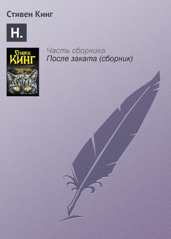 Книга Н.