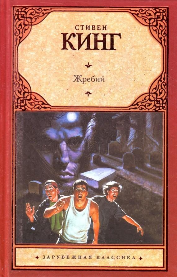 Книга Жребий