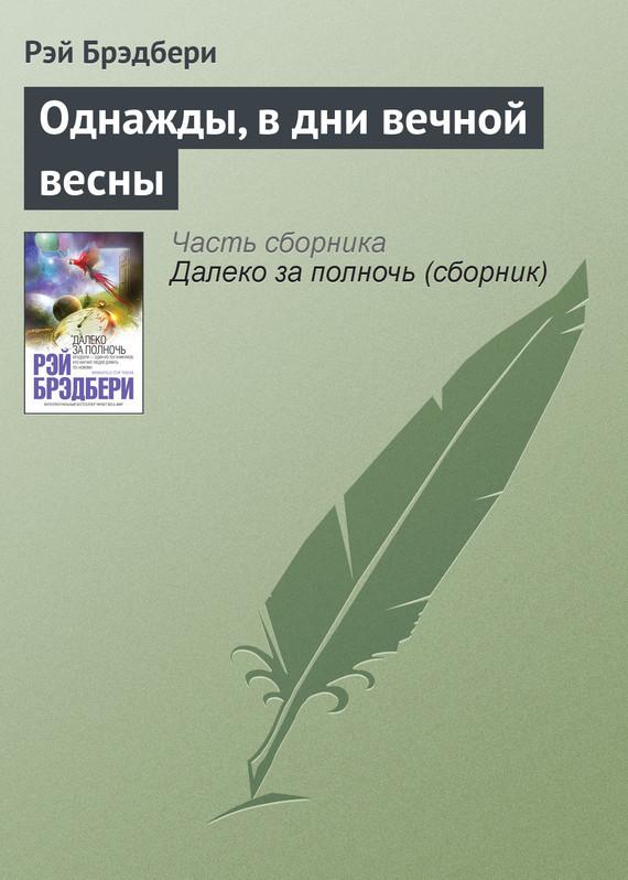 Книга Однажды, в дни вечной весны