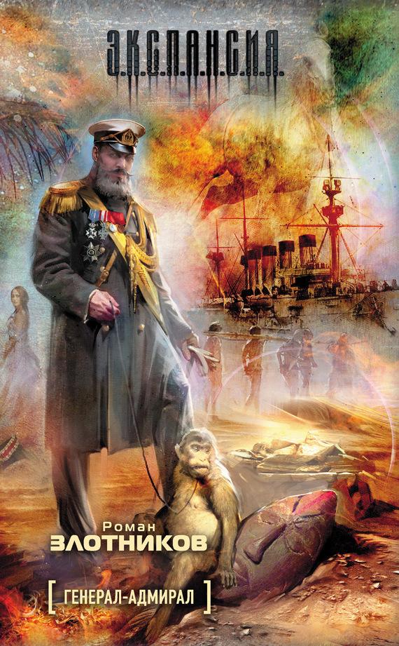 Книга Генерал-адмирал