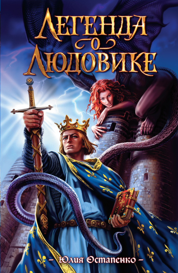 Книга Легенда о Людовике