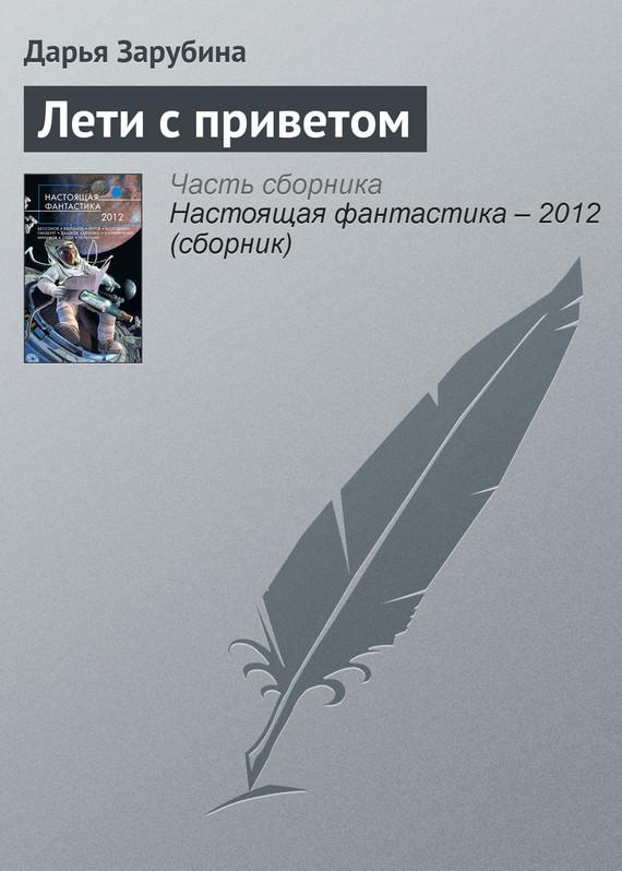 Книга Лети с приветом
