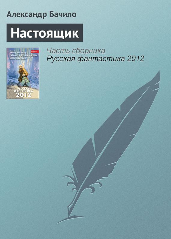 Книга Настоящик