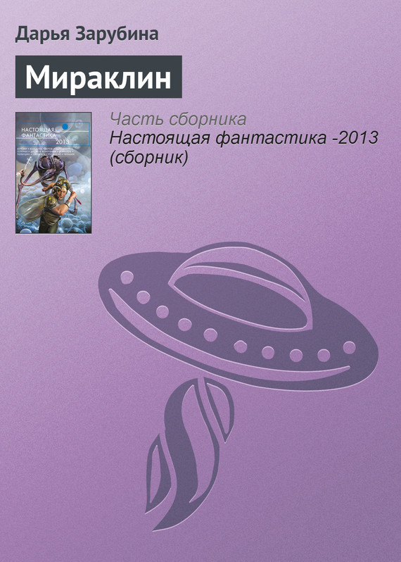 Книга Мираклин