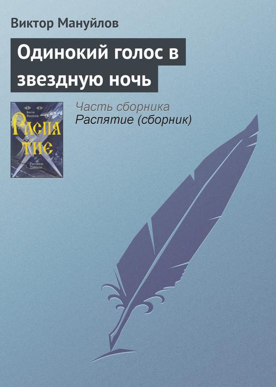 Книга Одинокий голос в звездную ночь