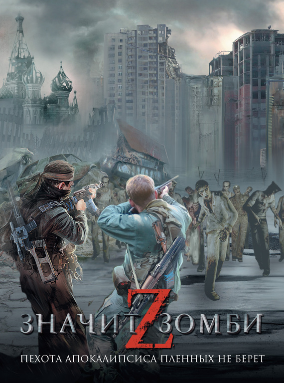 Книга Z – значит Зомби (сборник)
