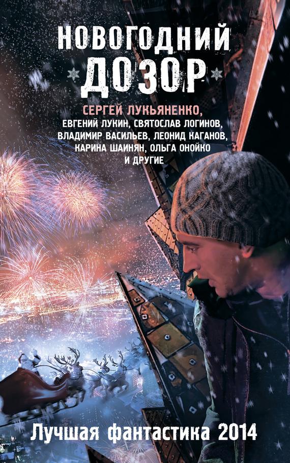 Книга Новогодний Дозор. Лучшая фантастика 2014 (сборник)