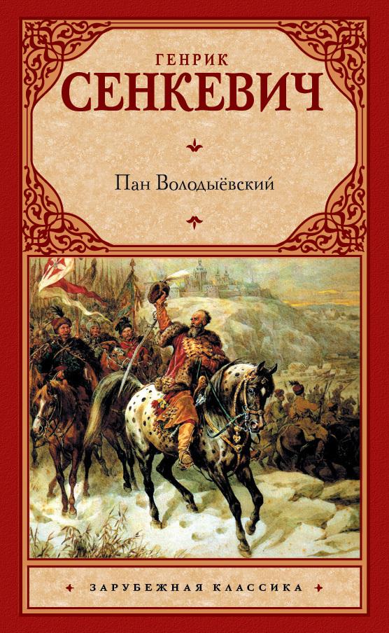 Книга Пан Володыёвский