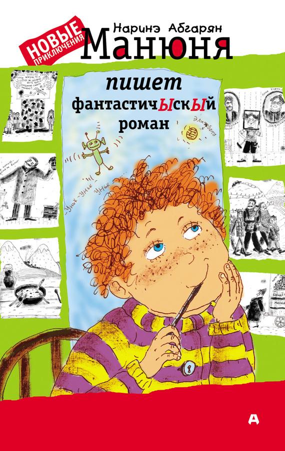 Книга Манюня пишет фантастичЫскЫй роман