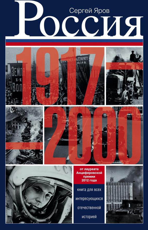 Книга Россия в 1917-2000 гг. Книга для всех, интересующихся отечественной историей