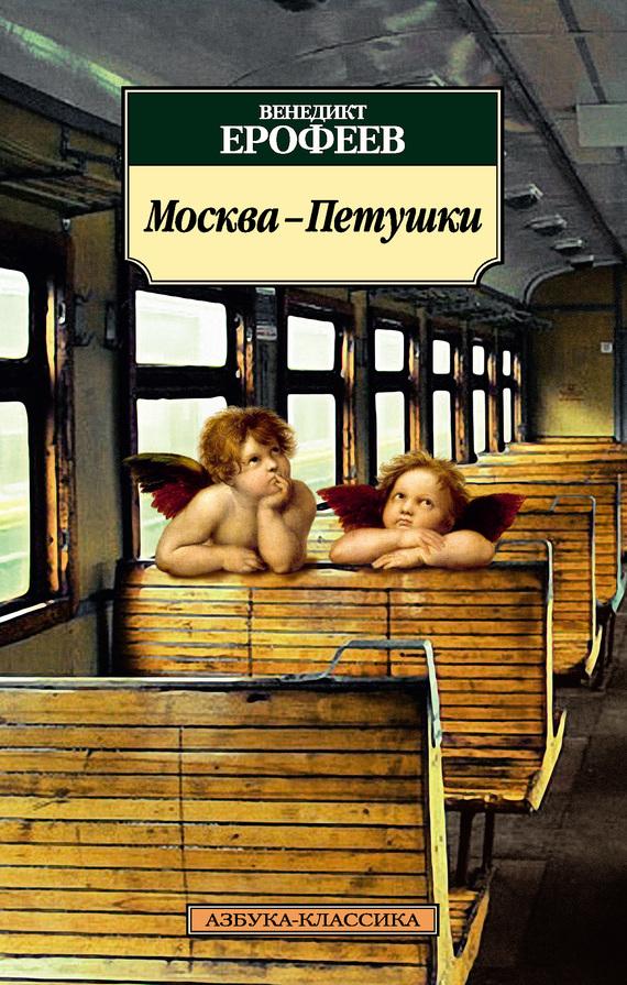 Книга Москва – Петушки
