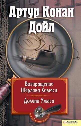 Книга Возвращение Шерлока Холмса. Долина Ужаса (сборник)