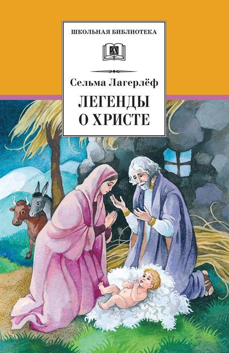 Книга Легенды о Христе