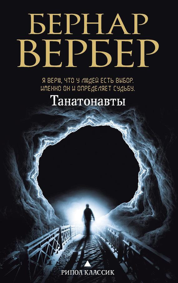 Книга Танатонавты