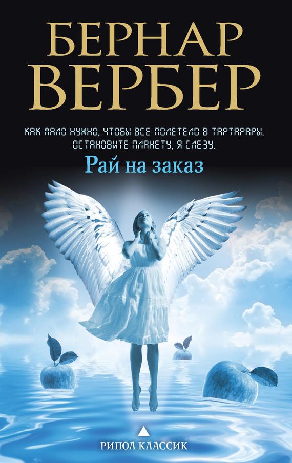 Книга Рай на заказ (сборник)