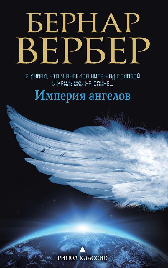 Книга Империя ангелов