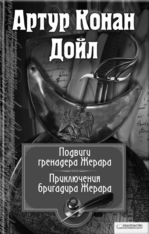 Книга Подвиги бригадира Жерара. Приключения бригадира Жерара (сборник)
