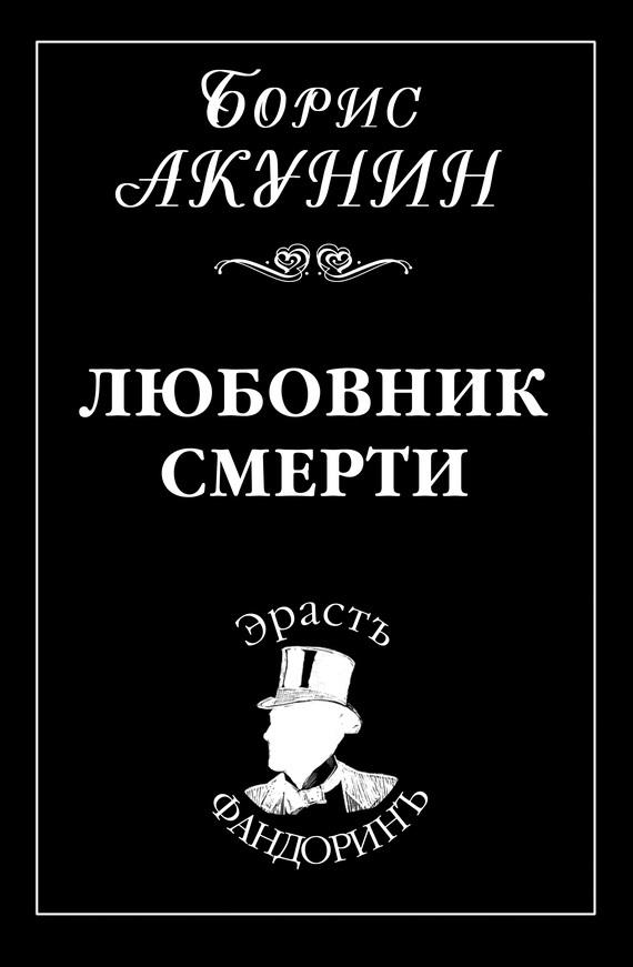 Книга Любовник смерти
