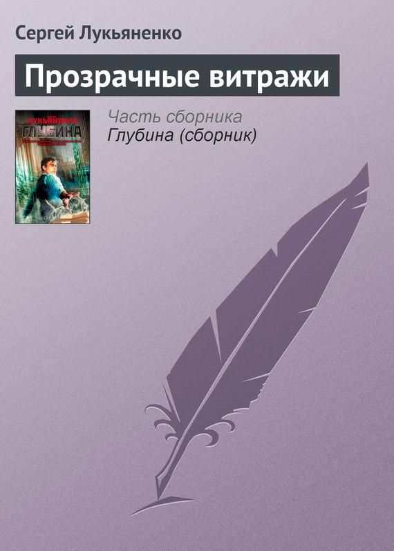 Книга Прозрачные витражи