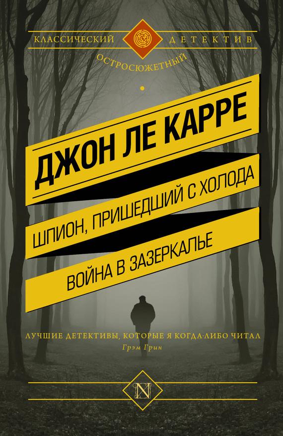 Книга Шпион, пришедший с холода. Война в Зазеркалье (сборник)