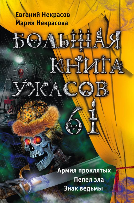 Книга Большая книга ужасов – 61 (сборник)