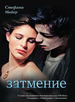Книга Затмение