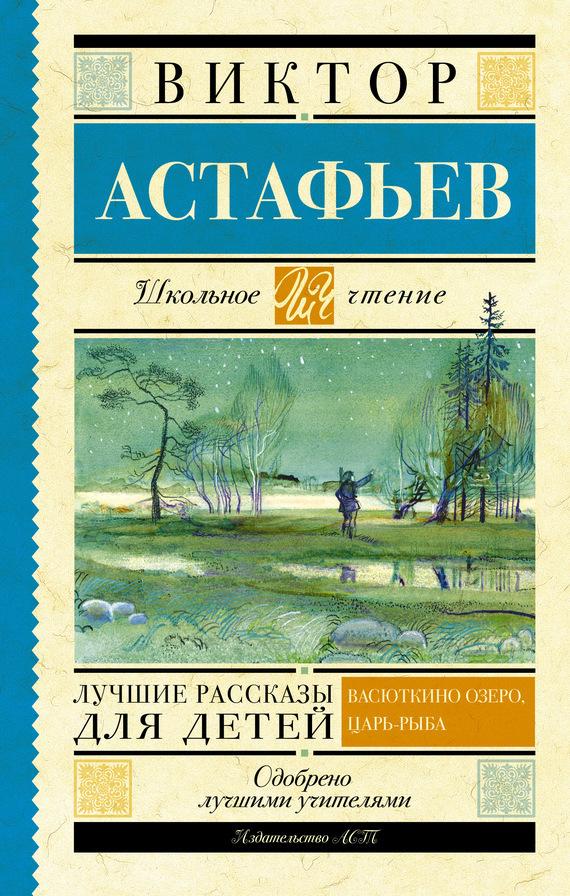 Книга Лучшие рассказы для детей