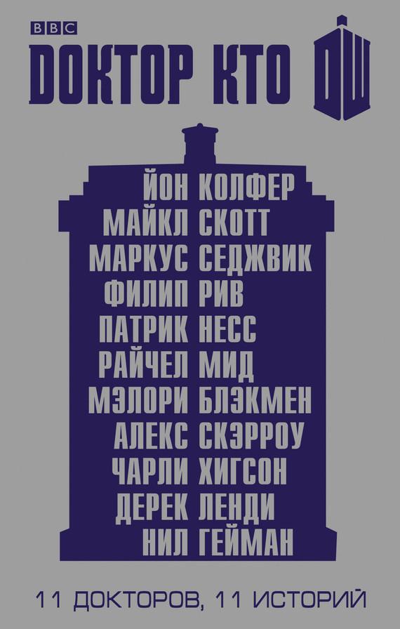 Книга Доктор Кто. 11историй (сборник)