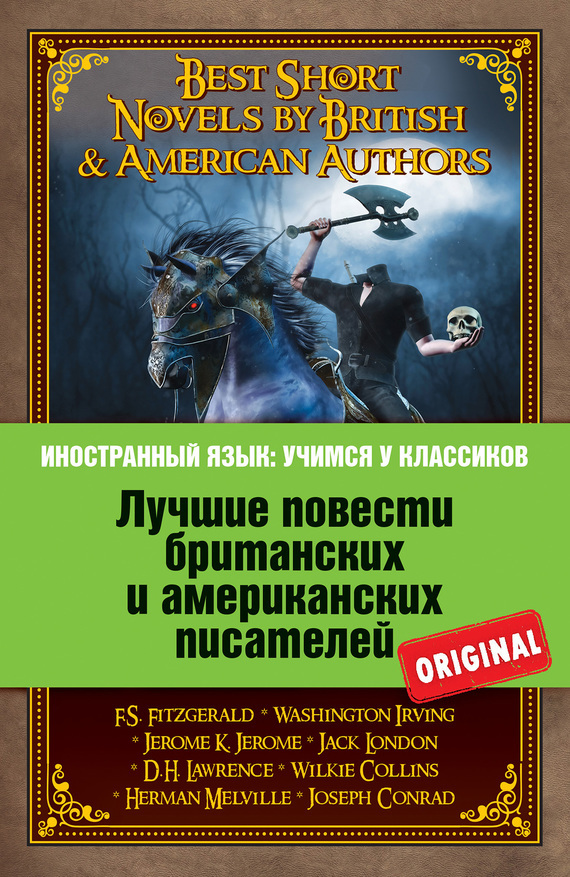 Книга Лучшие повести британских и американских писателей / Best Short Novels by British & American Authors