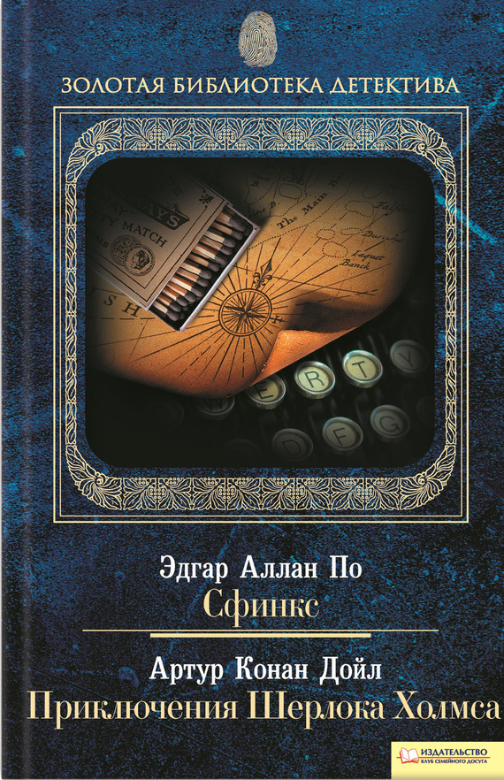Книга Сфинкс. Приключения Шерлока Холмса (сборник)