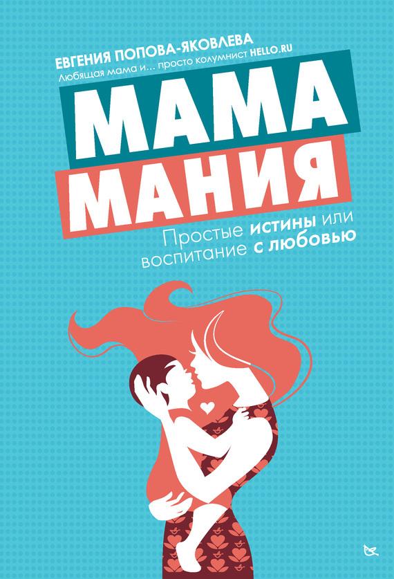 Книга Мамамания. Простые истины, или Воспитание с любовью
