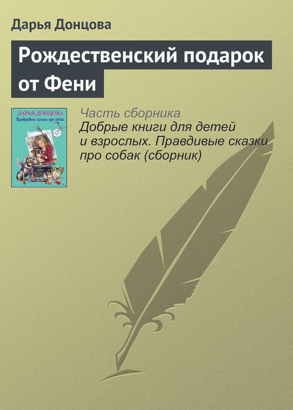 Книга Рождественский подарок от Фени