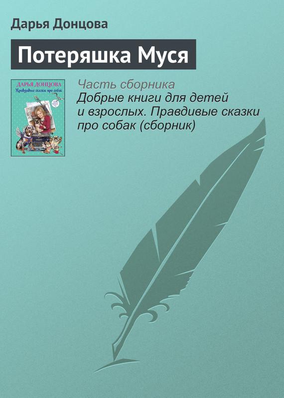 Книга Потеряшка Муся