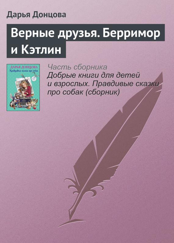 Книга Верные друзья. Берримор иКэтлин