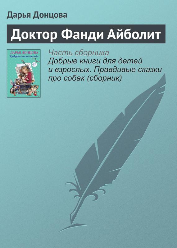 Книга Доктор Фанди Айболит