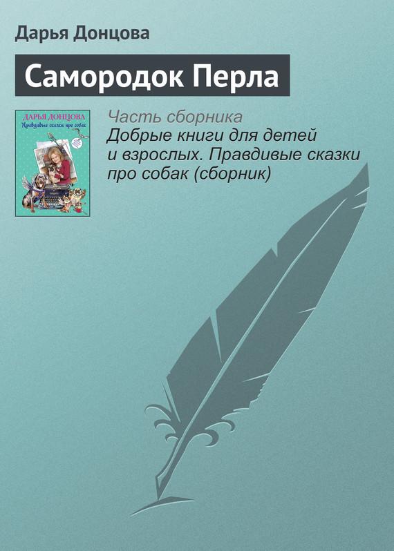 Книга Самородок Перла