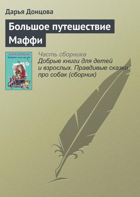 Книга Большое путешествие Маффи