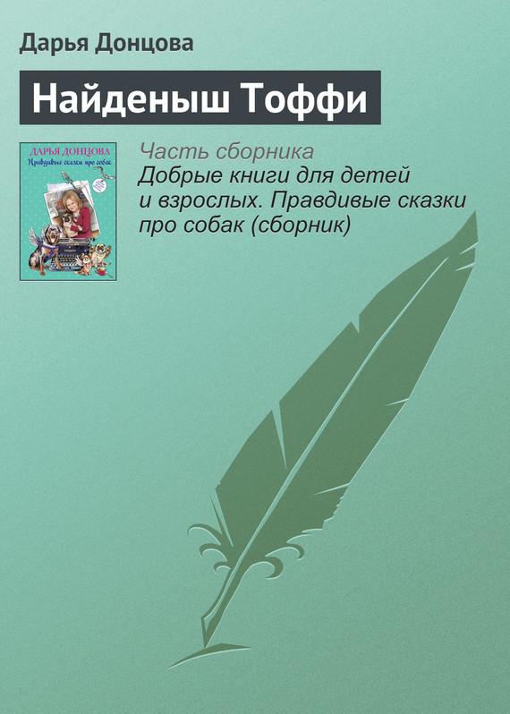 Книга Найденыш Тоффи