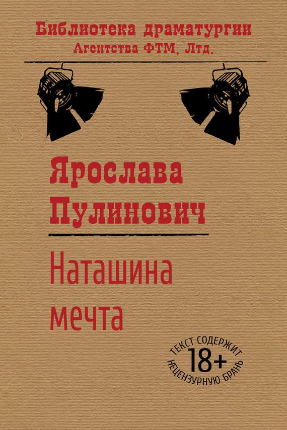 Книга Наташина мечта